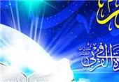 مناجات روز نهم ماه مبارک رمضان
