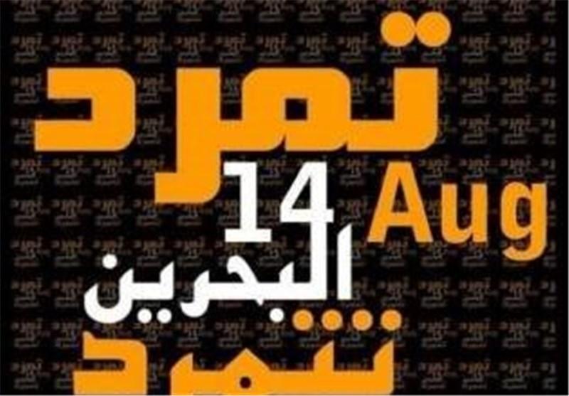 """""""تمرد البحرین"""" : 14 أغسطس لحظة أنفجار توازی 14 فبرایر"""