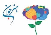 """فراخوان هفتمین جشنواره تجسمی """"هنر جوان"""" اعلام شد"""