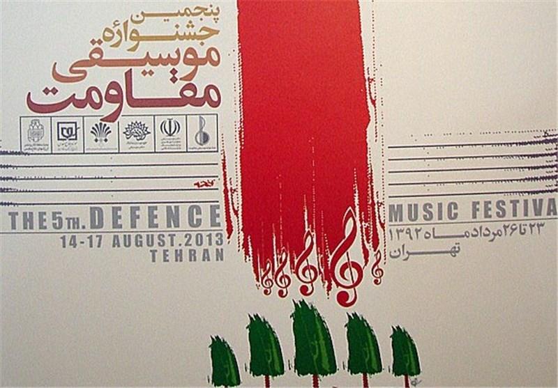 پنجمین جشنواره موسیقی مقاومت برگزیدگان خود را شناخت