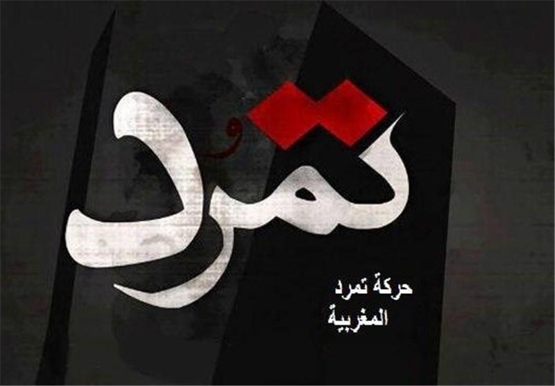 حرکة «تمرد» فی المغرب تسعى لإسقاط الحکومة