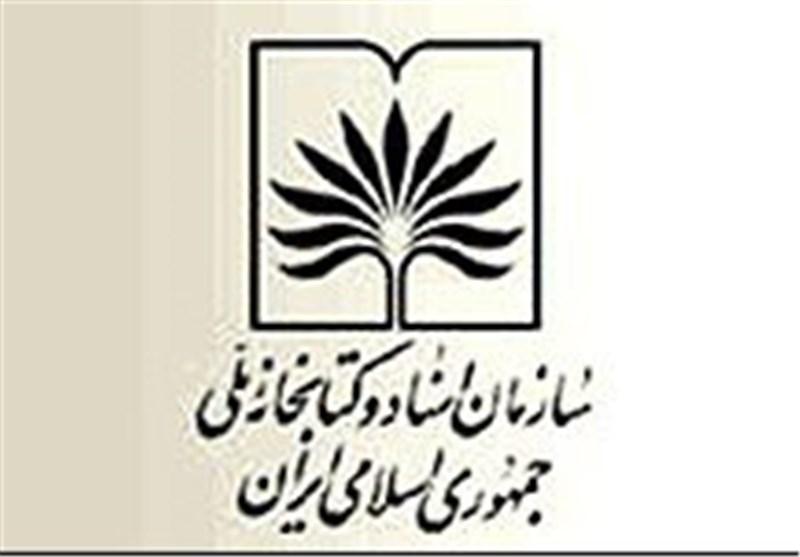 سازمان اسناد کتابخانه ملی