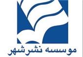 مطالبه اتحادیه ناشران از شهردار تهران برای پیگیری حقوق ناشران بستانکار از نشر شهر