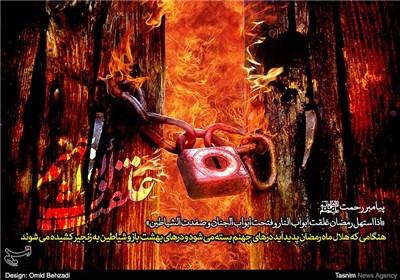 ماه رمضان درب جهنم