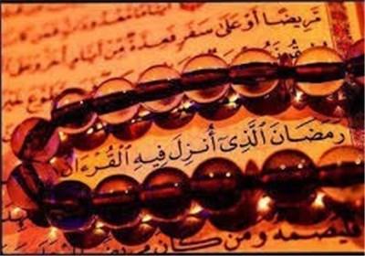 قرآن- ماه رمضان