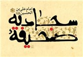 مسابقه اینترنتی صحیفه سجادیه با 1400 شرکتکننده پایان یافت + اسامی برندگان
