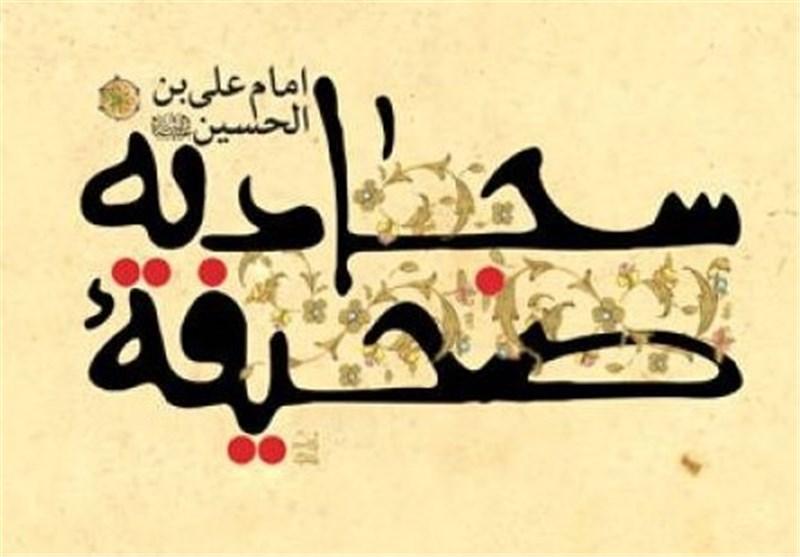 دعایی که رهبر معظم انقلاب برای دفع بلا و بیماری سفارش کرد+صوت