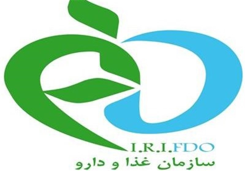 سازمان غذا و دارو وزارت بهداشت