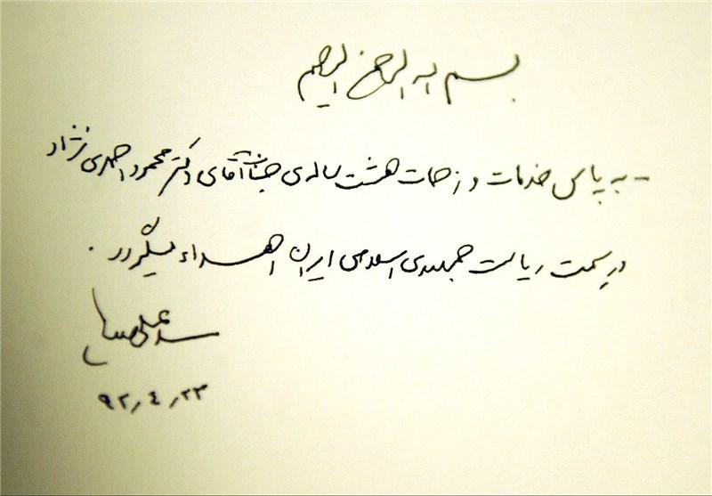 متن دستخط رهبر معظم انقلاب در قرآن اهدایی به رئیسجمهور