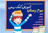 انتقاد آموزش و پرورش از عدم دقت ارشاد در اعطای مجوز به کتب کمک آموزشی/50درصد کتب فاقد استاندارد