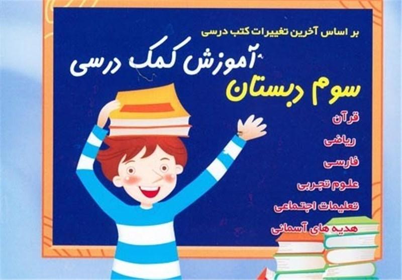 اقامه دعوی آموزشوپرورش از ناشران کتابهای کمک آموزشی