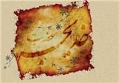 یادداشت| گذری بر مهمترین فضایل حضرت خدیجه(س)