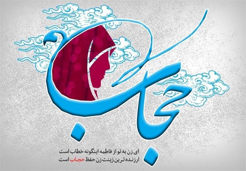 """برگزاری طرح""""حجاب و عفاف"""" در ایلام"""