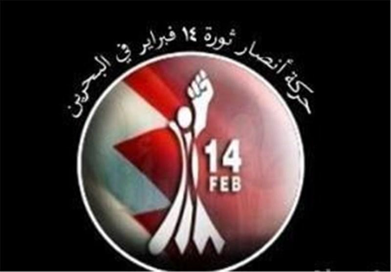 أنصار 14 فبرایر : ما یجری فی البحرین ثورة شعبیة