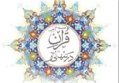 """مشهد  حرم رضوی در ماه مبارک رمضان میزبان """"درسهایی از قرآن"""" میشود"""