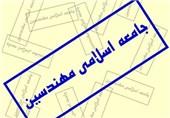 7 تیر؛ برگزاری کنگره سراسری جامعه مهندسین+ اسامی اعضای ستاد برگزاری