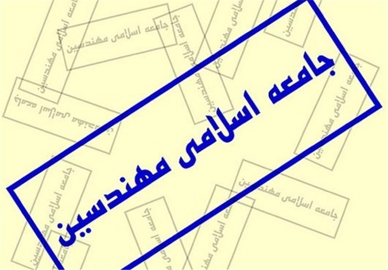 رئیس ستاد انتخاباتی جامعه مهندسین در کاشان منصوب شد