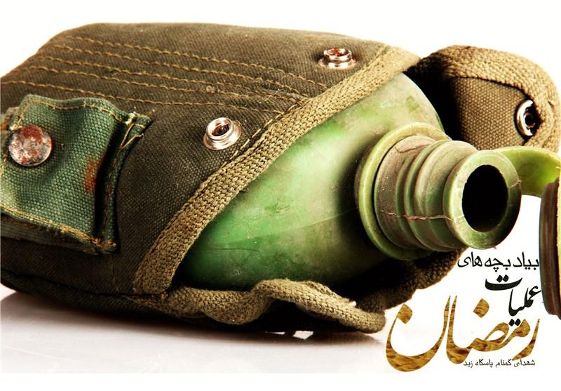 شهيد،رمضان،عمليات،ياد،ايثارگران،شهدا،گلستان،جنگ،ماه،وزيري،مب ...