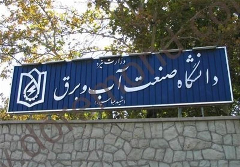 فریدون: بعید می دانم الحاق دانشگاه شهید عباسپور به شهید بهشتی لغو شود