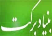 اقدام های بنیاد برکت برای محرومیت زدایی از استان کرمانشاه