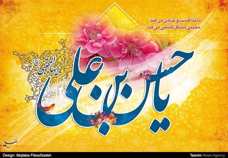 Image result for ‫میلاد امام حسن(ع)‬‎