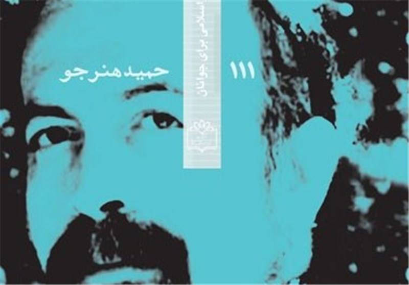 «سید شاعران انقلاب اسلامی»؛ پژوهشی در شعر و اندیشه سیدحسن حسینی