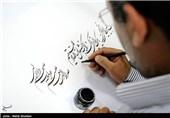کارگاه خوشنویسی ربنا در مشهد