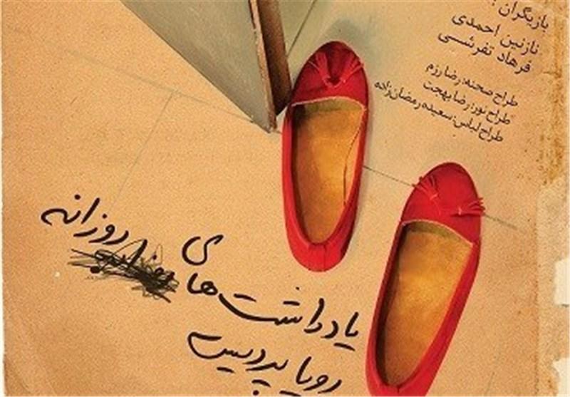 استقبال مردم و هنرمندان از نمایش «یادداشتهای روزانه رویا پردیس»