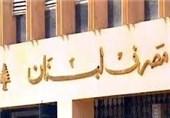 """لبنان.. المرکزی سیتخذ """"التدابیر المؤقتة اللازمة"""" للحفاظ على القطاع المصرفی"""