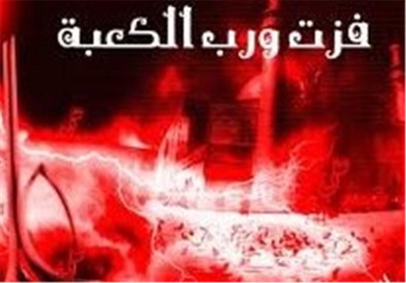 فزت ورب الکعبة.. تهدّمت والله أرکان الهدى ...
