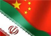 چین کا ایران کے ساتھ تجارتی لین دین جاری رکھنے کا اعلان