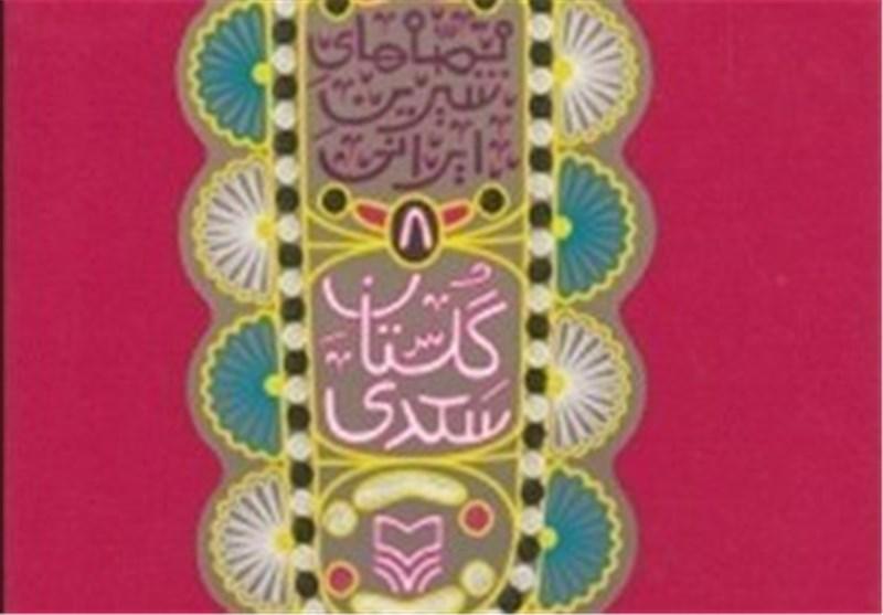 کتاب قصههای شیرین ایرانی