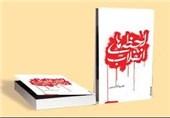 آغاز پویش «لحظههای انقلاب»/ انتشار کتاب گلابدرهای در 10 هزار نسخه