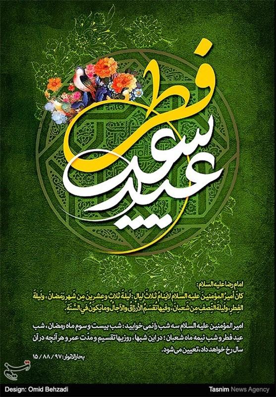 عید فطر مبارک.....عیدی من به دوستان خوبم در کانون قرآنی یه...................