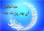 وداع رمضان