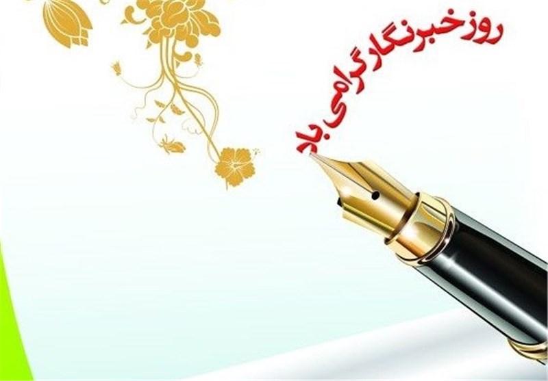 «مسلم» بزرگمردی که همقدم خبرنگاران است