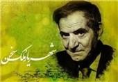 تعریفی جدید از شهریار شعر پارسی