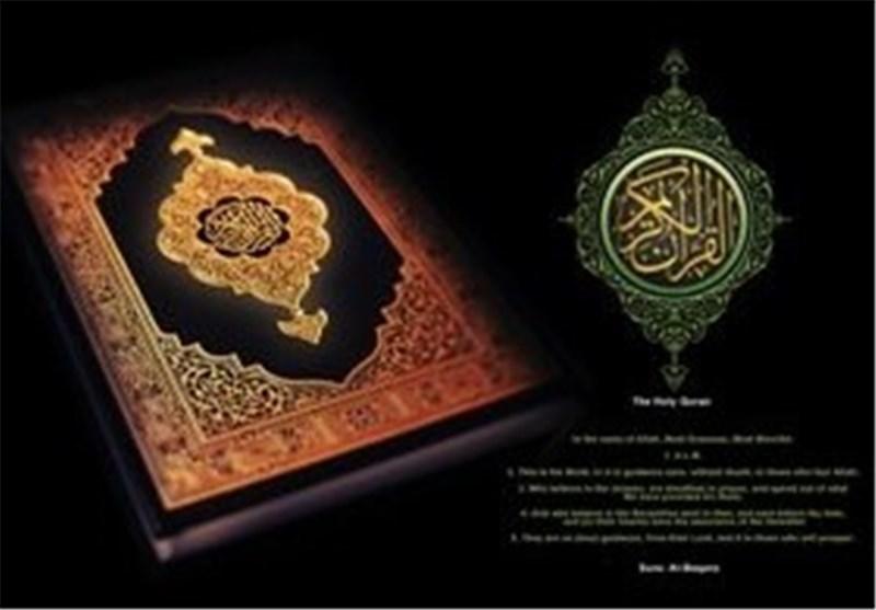 معجم قرآنی