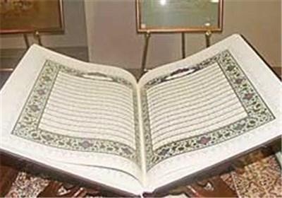 بودجه نمایشگاه قرآن و مؤسساتی که در معرض تعطیلی قرار دارند