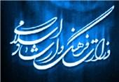 مدیر کل فرهنگ و ارشاد اسلامی البرز منصوب شد