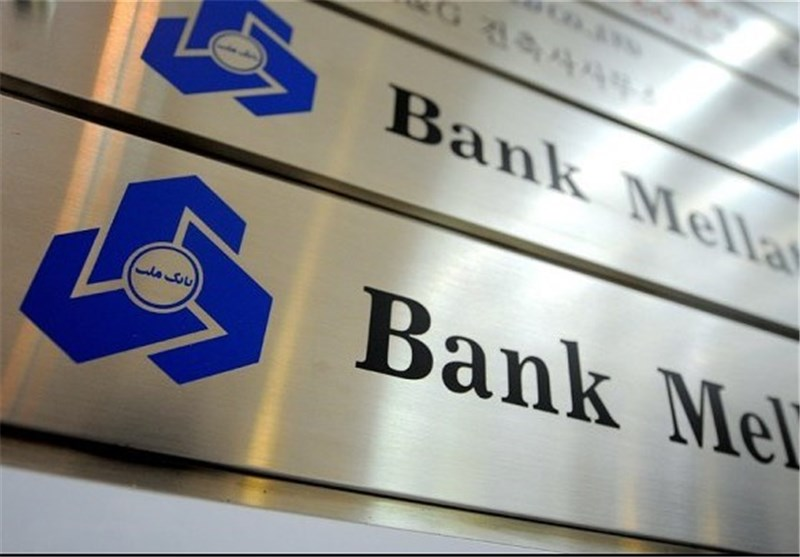 بانک ملت خسارت 820 میلیون دلاری از انگلیس مطالبه کرد