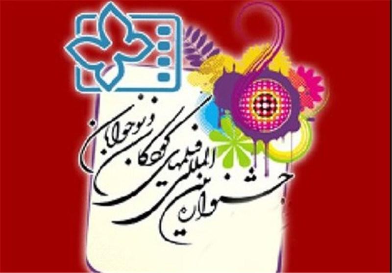 برگزاری آئین اختتامیه سیامین جشنواره فیلم کودک با اجرای اشکان خطیبی در اصفهان+ معرفی کاندیداها