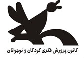 فعالیت 40 کانون پرورش فکری کودکان و نوجوانان در فارس