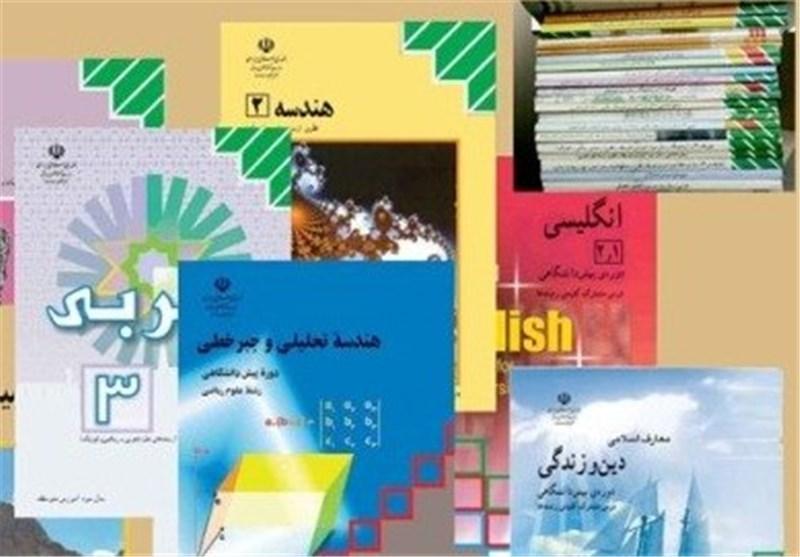 جزئیات قیمت کتابهای درسی سال تحصیلی 96-97