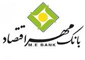تاکنون 190 میلیارد تومان به شهروندان گیلانی تسهیلات بانکی اعطا کردهایم