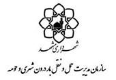 آموزش 550 راننده حوزه حمل و نقل بار در مشهد