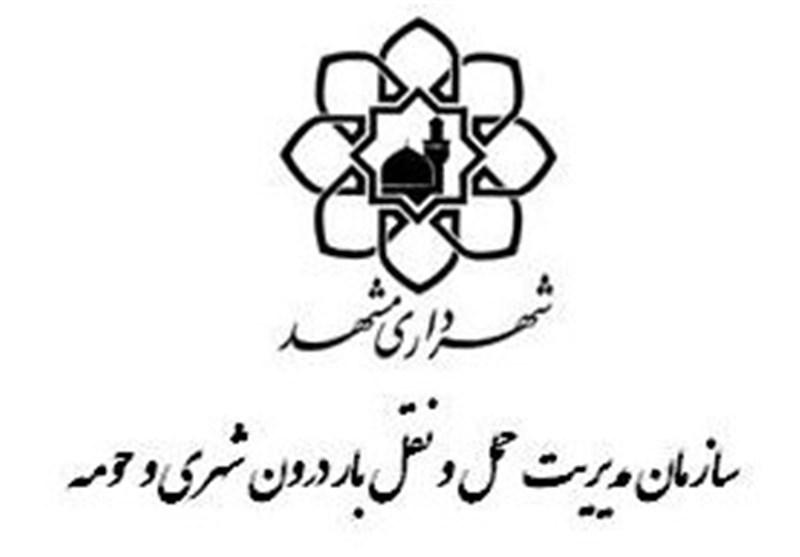 ارائه خدمات بیمه به رانندگان وسایل حمل و نقل بار مشهد