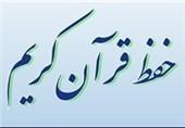 چیستی، چرایی و چگونگی حفظ عمومی قرآنکریم