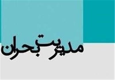 مدیریت بحران مازندران