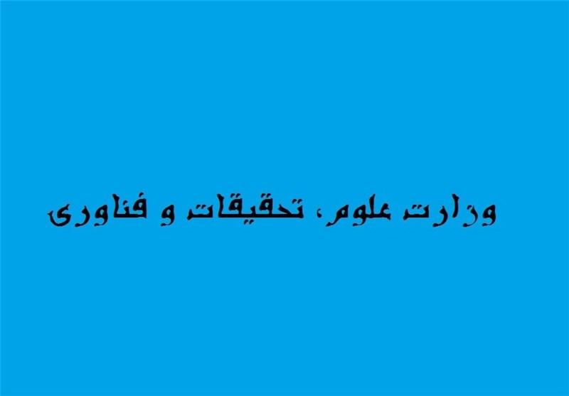 """""""فریدون"""" مدیرکل دفتر وزارتی وزارت علوم شد"""